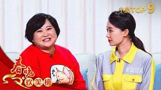 [2019央视春晚] 小品《啼笑皆非》 表演:贾玲 张小斐 许君聪(字幕版)| CCTV春晚