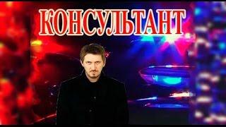 Консультант 2016 премьера детективный сериал трейлер