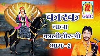 Itihaas/ Karak Baba Kaliveer Kuldevta ji     Ramesh Jogi   Part 1 of 2    GMC Music   Jai Goga Veer