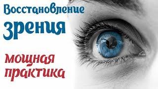 Восстановление зрения - Мощная практика
