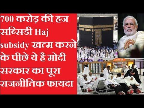 700 करोड़ की हज सब्सिडी Haj subsidy खत्म करने के पीछे ये है मोदी सरकार का पूरा राजनीतिक गणित