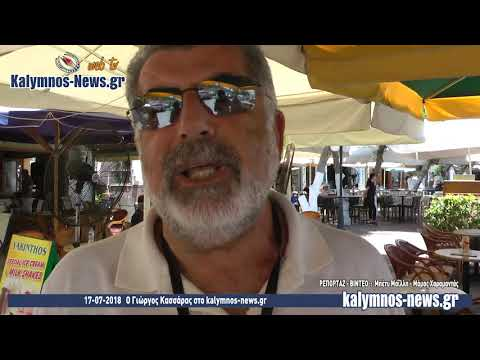 17-07-2018 Ο Γιώργος Κασσάρας στο kalymnos-news.gr