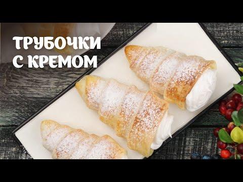 Трубочки с кремом простой видео рецепт   простые рецепты от Дании