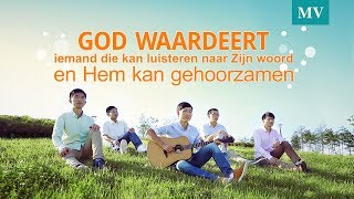 Christelijk lied 'God waardeert iemand die kan luisteren naar Zijn woord en Hem kan gehoorzamen'