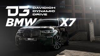 D3 BMW X7 M50D большой семье - БОЛЬШИЕ НОЗДРИ!