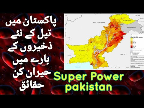 huge Oil Reserves Discovered In Pakistan 2019 | World largest oil reserves discovered in pakistan