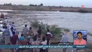 سكان الحديدة يناشدون سرعة تقديم العون للمنكوبين جراء السيول