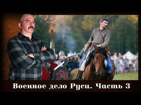 Военное дело Руси. Часть 3