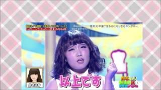 キンタローが爆笑そっくりものまね紅白歌合戦 AKB48総選挙2015島崎遥香...