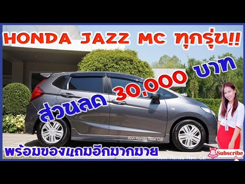 Honda JazzMC ส่วนลด 30,000 บาทพร้อมชุดแต่งจัดเต็ม