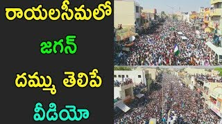 YS Jagan Rayalaseema Drone Visuals Rayadurgham Fans Followers Crazy Laddies AP | Cinema Politics