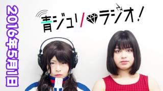 【青ジュリラジオ!】 タレントの卵「西青子」「佐藤ジュリエット」2名...