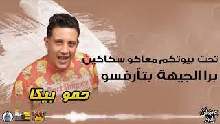 مهرجان عشان رايق | حمو بيكا - على قدورة - نور التوت | فيجو الدخلاوي 2019