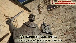 Усиленная молитва у святых мощей святителя Николая(, 2016-05-12T14:52:47.000Z)