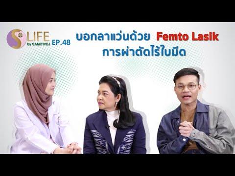 S Life by Samitivej EP 48  บอกลาแว่นด้วย Femto Lasik การผ่าตัดไร้ใบมีด