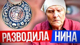 Развод на АМУЛЕТ бабы Нины / Разоблачение мошенников / АЙДЕН