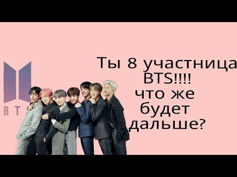 Представь, что ты айдол, 8 участница BTS!!!