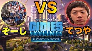 【vsてつや】御曹司市長が1から作り上げる「新・岡崎タウン」Part2【Cities: Skylines生放送アーカイブ】 thumbnail