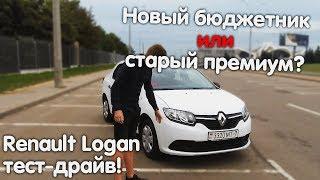 Логаны - они повсюду!  Тест-драйв Renault Logan.  Новый бюджетник или старый премиум...