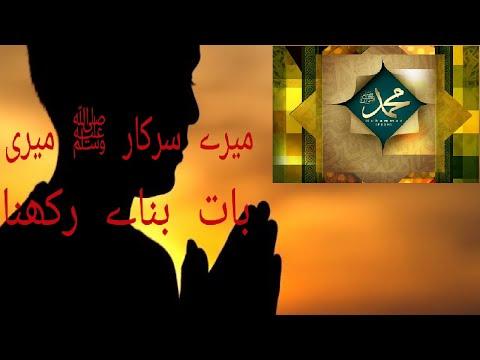 Rao Hassan Ali Asad - New Naat 2019 - Mere Sarkar Meri Baat - Official Video - Kidz Kalam 2019/2020
