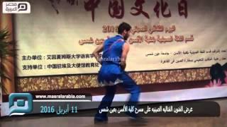 مصر العربية | عرض الفنون القتاليه الصينيه على مسرح كلية الألسن بعين شمس