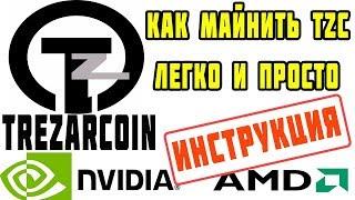Майнинг Trezarcoin (TZC) | Как майнить Trezarcoin (TZC) | Настройка майнинга TZC на AMD и NVIDIA