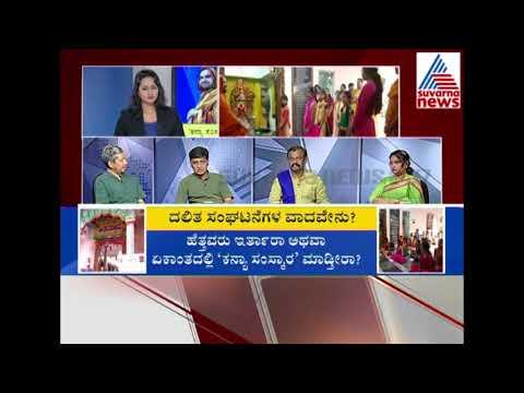 Ramachandrapura Matha | Kanya samskara | Raghaveshwara Bharathi | Special Discussion | Part 3