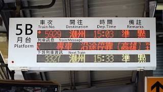 2018.05.01 高雄站5B月台列車資訊顯示器(科普列車5929次)