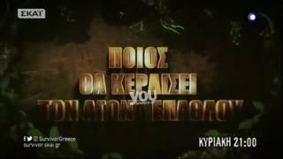 Youweekly.gr: Αυτό είναι το trailer του Survivor της Κυριακής!