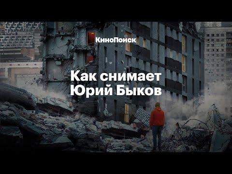 Как снимает Юрий Быков