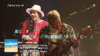 8月22日にリリースされる「セルフカバーベストアルバム 『STORY~HY ...