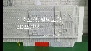 건축물 건축물3D프린팅 대형3D프린터 주식회사미션테크 …