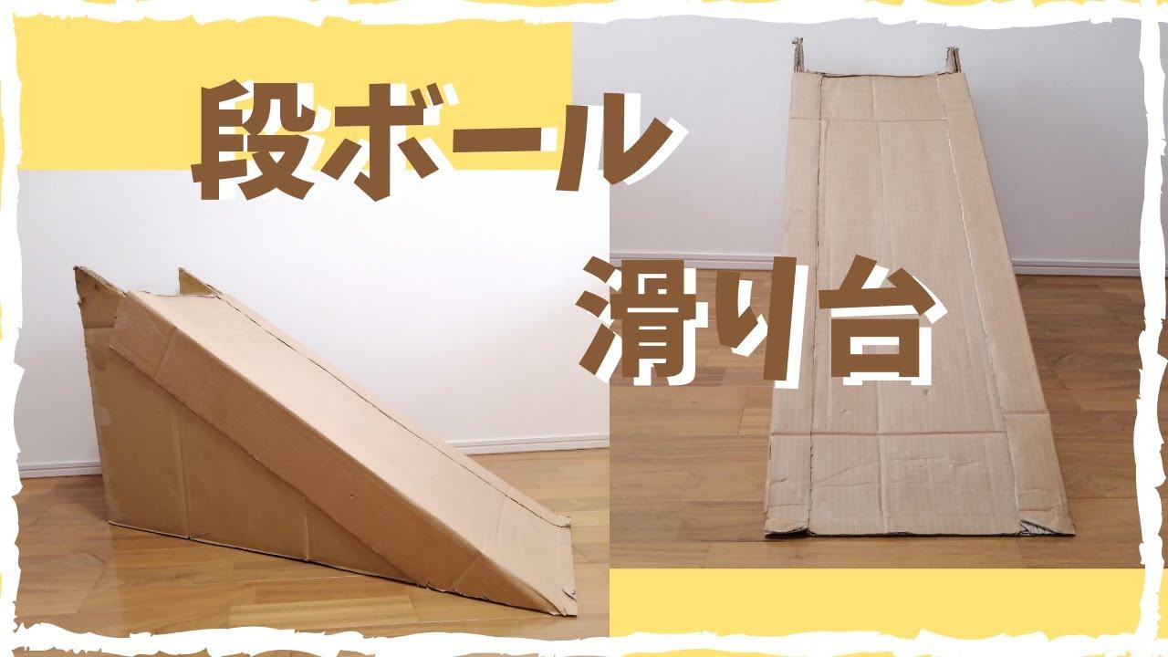 滑り台 作り方 段ボール ダンボールで滑り台の簡単作り方。設計図や写真で紹介!