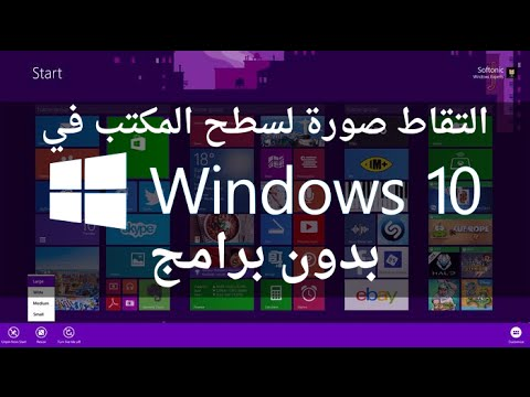كيفية طريقة التقاط صورة للشاشة سطح المكتب في ويندوز 10 بدون برامج التقاط الشاشة Youtube