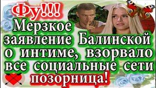 Дом 2 новости 11 декабря (эфир 17.12.19) Мерзко заявление Балинской о интиме взорвало интернет