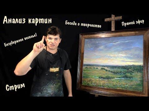 Анализ картин по фото ► Преподаватель Дмитрий Ревякин