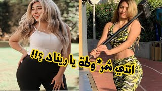 مودة الادهم تفضـ ــح ريناد عماد بالصور !! 😂