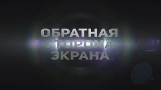 """Фильм """"Обратная сторона экрана"""" от Faker'а. (Eng Subs)"""
