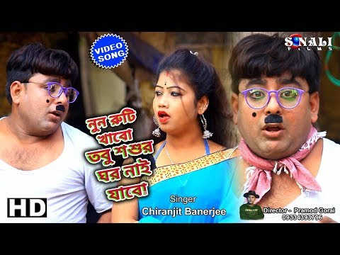 Nun Ruti Khabo||তোবু শশুর ঘর ন্যায় যাবো ।।Misti Priya,Suraj|Chiranjit|New Purulia Bangla Video 2019