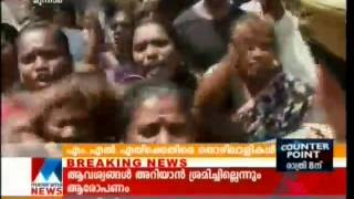 Munnar Tea Plantation Women strikers Chase Away MLA S Rajendran