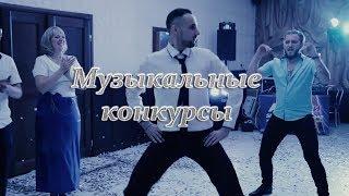 """Отрывок из свадебного банкета """"Музыкальные конкурсы"""""""