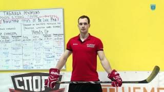 Техника владения шайбой (часть 3) от тренировочного центра BE LIKE PRO