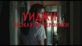 Уиджи: Проклятие Вероники - Русский Трейлер (2018)