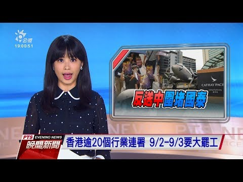 20190828 公視晚間新聞