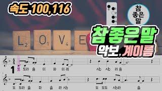 참 좋은 말 악보 리코더 연주 속도(100, 116)