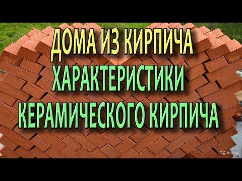 Дома из кирпича Кирпичный дом Характеристики красного керамического кирпича