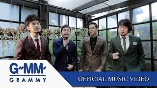 กลืน - Season Five 【OFFICIAL MV】