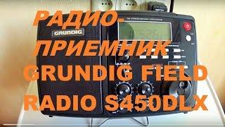 Радиоприемник Grundig Field Radio S450DLX - Обзор, Демонстрация