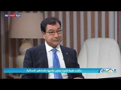 جراحة المناظير النسائية.. أمل واعد لعلاج تأخر الحمل  - 14:00-2020 / 1 / 22
