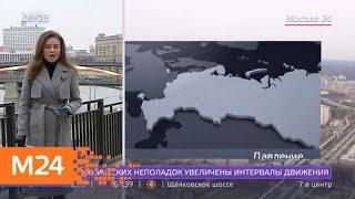 """Смотреть видео """"Утро"""": атмосферный фронт принесет в столицу похолодание - Москва 24 онлайн"""
